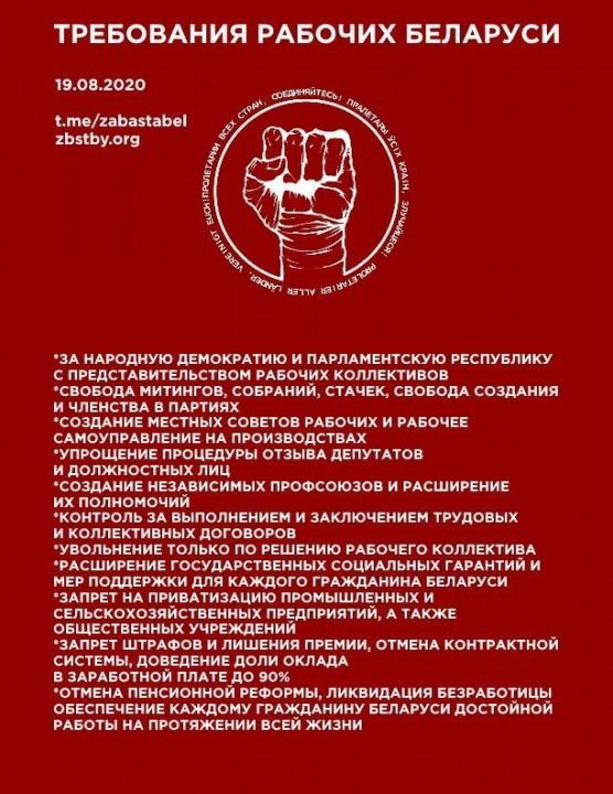 2020 belarus flyer